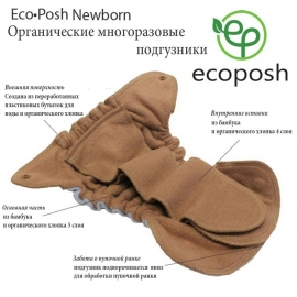 Многоразовый памперс Ecoposh Organic Newborn Boysenberry