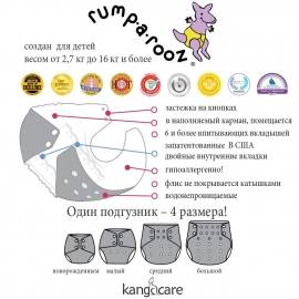 Многоразовый подгузник Rumparooz Onesize Kanga Care Tadpole